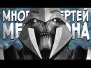Все смерти Мегатрона в мультфильмах видеоиграх и кино Трансформеры