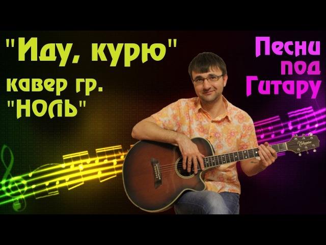 Ноль - Иду, курю (cover). Веселая рок-н-рольная песня.