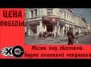 Жизнь под свастикой. Будни немецкой оккупации | Цена победы | Эхо москвы