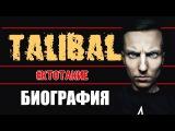 #КТОТАКИЕ - TALIBAL - ТАЛИБАЛ - БИОГРАФИЯ!
