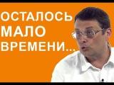 Евгений ФЁДОРОВ. Вскоре РУХНЕТ СБЕРБАНК Коллапс
