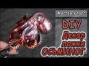 DIY ❤ Декор ложки ОСЬМИНОГ полимерной глиной ❤ Мастер класс по лепке ❤ Polymer clay