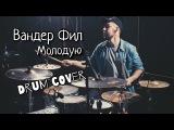 Вандер Фил - Молодую (Vlad Pleshakov Drum Cover)