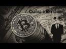 Bitcoin и небольшая сказка о нём
