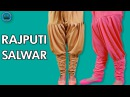 Rajputi Salwar Salwar Design Cutting and Stitching BST