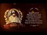 400 лет дому Романовых.