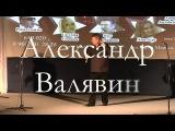 Александр Валявин