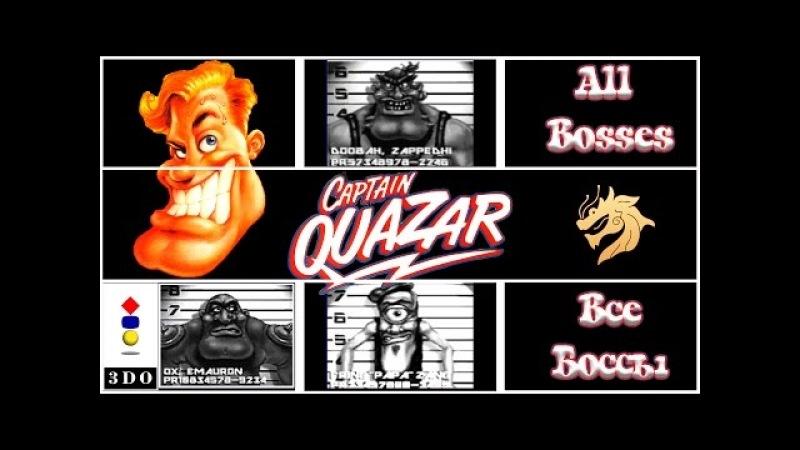 Captain Quazar – All Bosses / Капитан Квазар – Все Боссы | Panasonic 3DO 32-bit