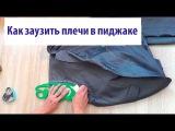 Как заузить плечи в пиджаке