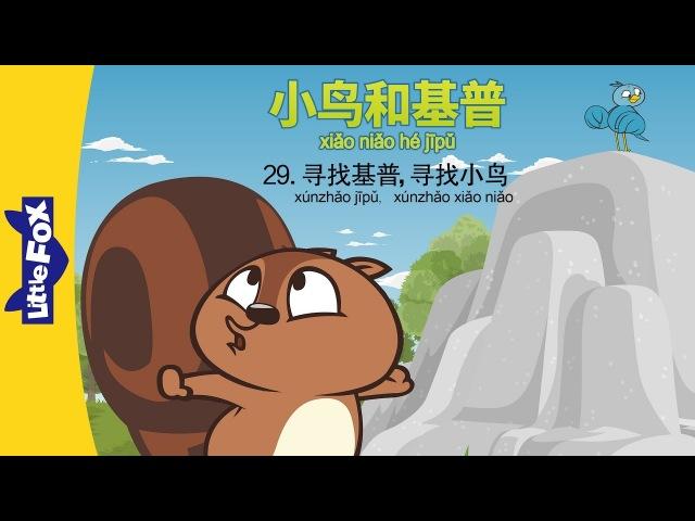 Bird and Kip 29 Looking for Kip Looking 小鸟和基普 29:寻找基普,寻找小鸟 Level 2 Chinese By Little Fox