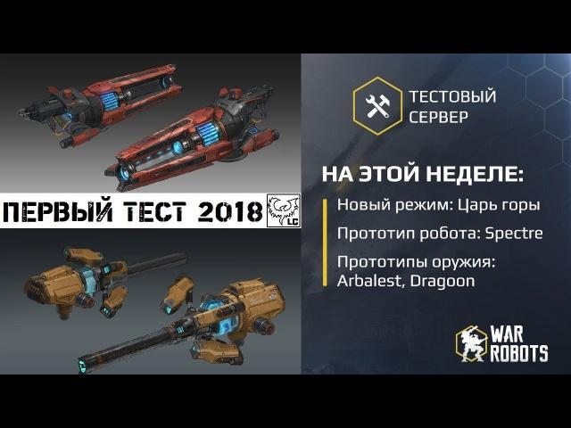 Перевооружение War Robots Arbalest, Dragoon, Spectre и Царь Горы