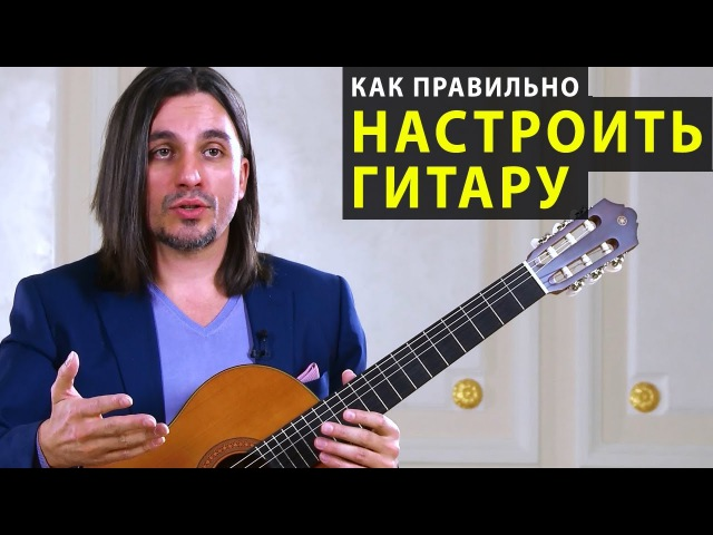 Артём Дервоед. Урок 1 — Настройка гитары.