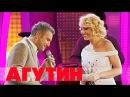Леонид Агутин и Анжелика Варум - Авторское кино - Новая волна 2012