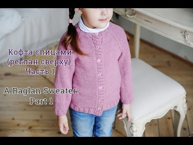 Кофта спицами реглан сверху . Часть 1/How to knit a raglan sweater.P