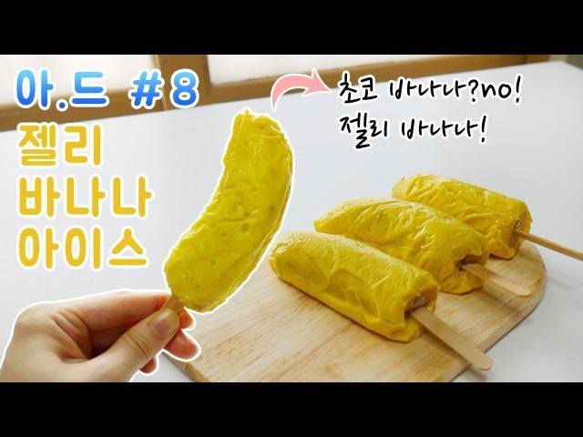 아 드 8 젤리 바나나 아이스 만들기 jelly banana ice ㅣ몽브셰 mongbche