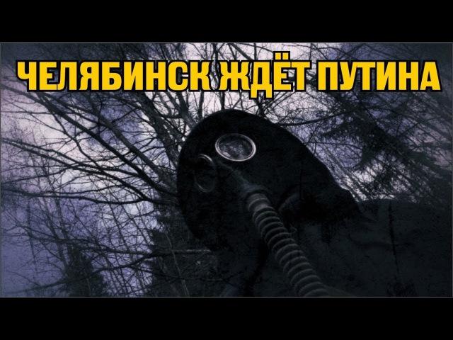 Завтра Челябинск встречает президента в противогазах? Вопросы к Путину [08/11/2017] » Freewka.com - Смотреть онлайн в хорощем качестве