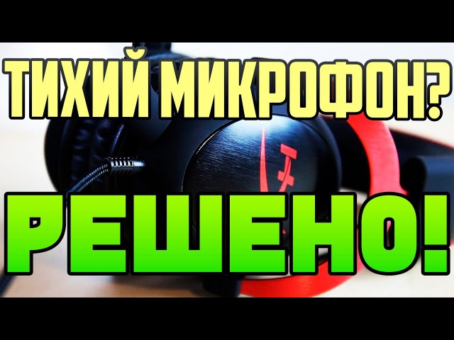 Kingston HyperX Решение проблемы тихого микрофона в наушниках Cloud Alpha, Revolver S, Cloud Stinger