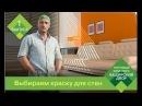 Советы от ТК Каширский двор Как выбрать краску для стен