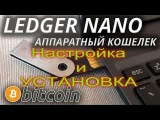 Настройка и УСТАНОВКА Аппаратного кошелька Bitcoin & Altcoins Ledger Nano S.