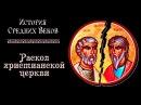 Раскол христианской церкви рус. История средних веков.