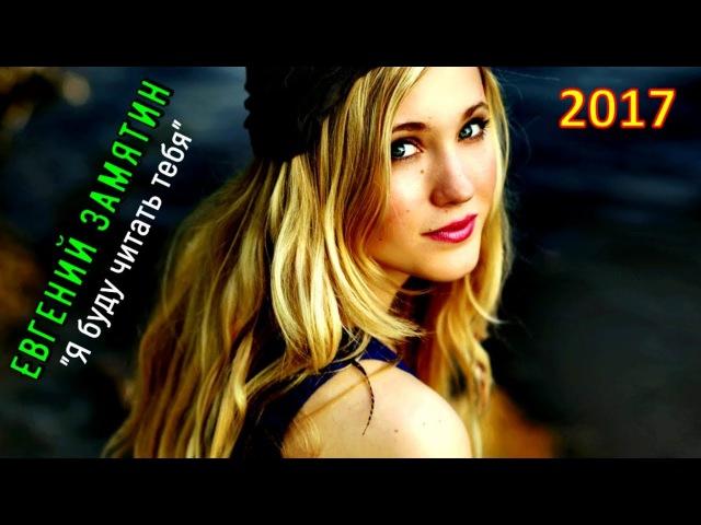 Отличная Песня Евгений Замятин 💕 Я буду читать тебя 💕 Новинка 2017