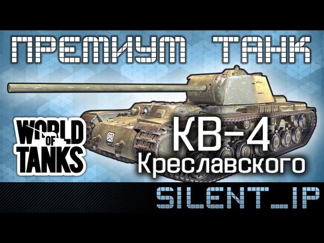 World of Tanks Премиум танк КВ 4 Креславского