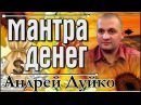 ✨Слушать мантру для привлечения денег, мощная. Андрей Дуйко. Я желаю Вам Счастья!