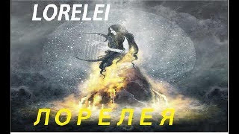 LORELEI ЛОРЕЛЕЯ