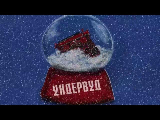 Ундервуд - Мария и снег (screen video)