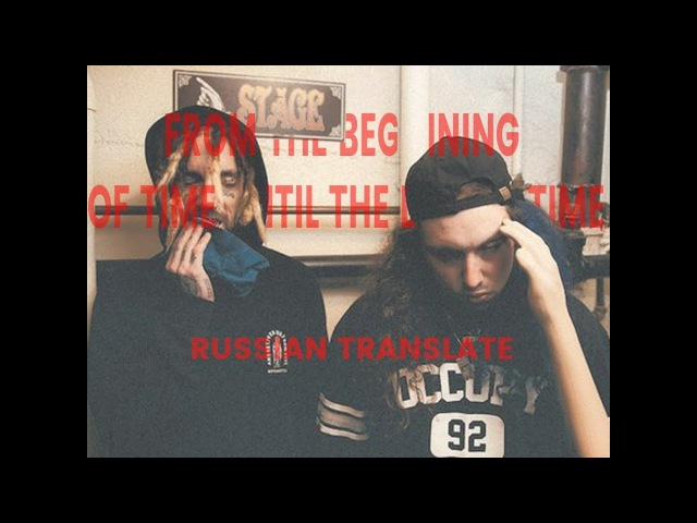 $UICIDEBOY$ - FROM THE BEGINNING OF TIME UNTIL THE END OF TIME (Перевод на русский)