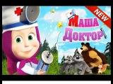 Маша и Медведь играют в доктора видео для детей 2017 Мультик игра 1 серия Лечим Мишку  Masha