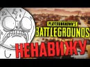 ЗА ЧТО СТОИТ НЕНАВИДЕТЬ PUBG - Монтаж Playerunknown`s Battlegrounds