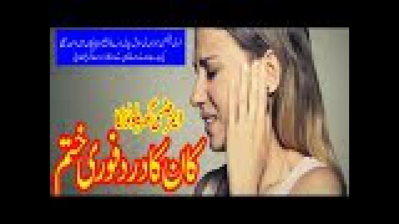 Instant Home Treatment Of Ear Pain Ear Pain Relief Treatment In Urdu Natural Remedy Of Ear pain