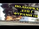 ПОДБОРКА СТРАШНЫХ ДТП С ФУРАМИ 11 аварии грузовиков, жёсткие аварии, жуткие аварии,