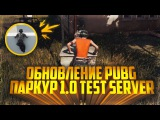 ОБНОВЛЕНИЕ 1.0 ПАРКУР (test server) - PUBG PLAYERUNKNOWNS BATTLEGROUNDS