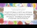 Вахрушев А.А., Данилов Д.Д. Подготовка к ВПР на уроках окружающего мира