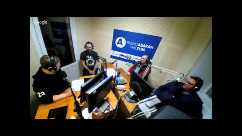 Радио Абакан прямой эфир программа Абаканский разворот 22 01 18