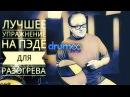 Drum Lessons Drumeo ЛУЧШЕЕ занятие на пэде для разогрева BKR