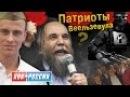 Патриоты Вельзевула или Русское Аненербе Изборского клуба