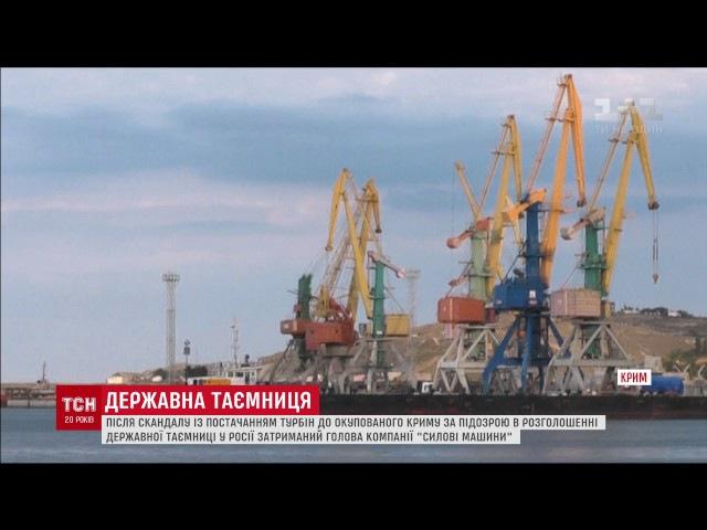 Через постачання до Криму турбін Сіменс ФСБ затримала гендиректора підприємст