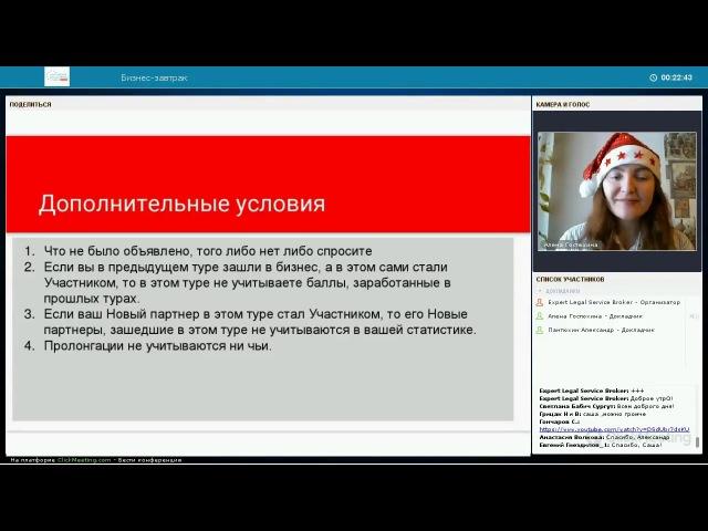 Вебинар Бизнес Завтрак от 18.12.2017 с Аленой Гостюхиной и Александром Пантюхиным
