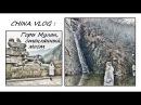 CHINA VLOG Горы Мулан, стеклянный мост