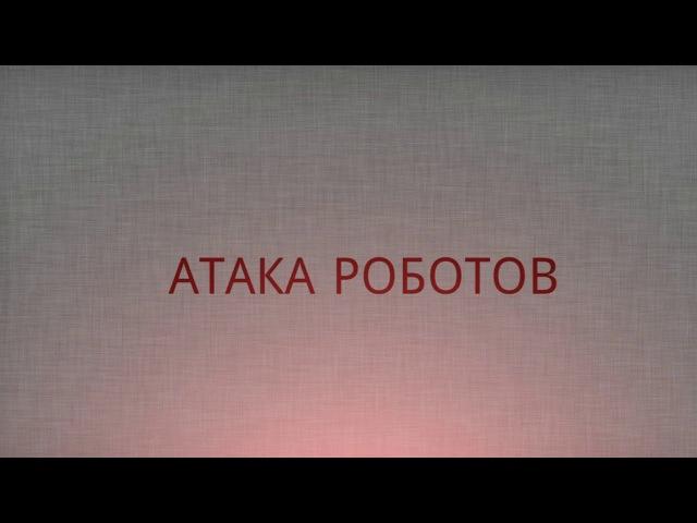 «Атака робото» 3 сезон 11 серия(ФИНАЛ) - промо