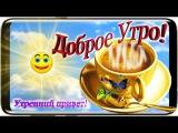 С Добрым утром! Позитивное пожелание Доброго Утра! Смайлик для настроения!