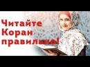 НИКОГДА не делайте этого во время чтения Корана