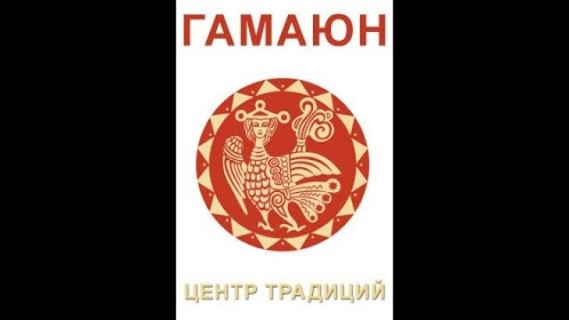 О древних смыслах Масленицы Арина Медведева Центр традиций ГАМАЮН Наталья Ермоленко