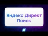 Настройка Яндекс Директ. Поиск.