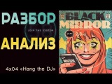 Черное Зеркало Black Mirror - Как найти девушку\парня - 4 Сезон - Разбор и Анализ