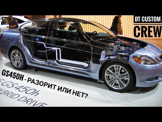 Lexus GS450H - Так ли он надежен? Так ли он экономичен? Давайте выясним.