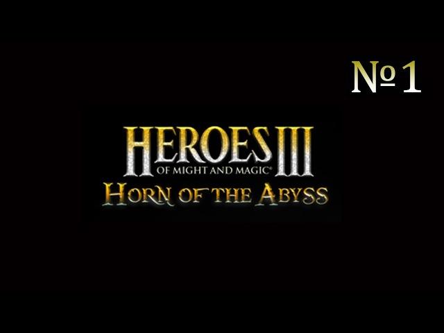 Heroes III HotA №1 [Пираты и пальмы]